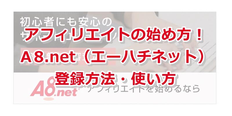a8 net 使い方